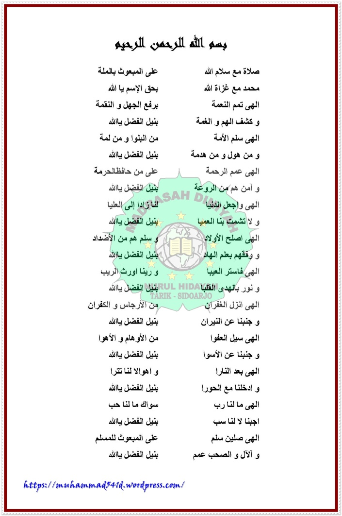 Shalawat Ilahiyah
